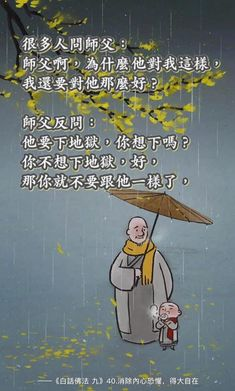 Chinese Phrases, Chinese Quotes, Old Quotes, Best Quotes, Life Quotes, Good Morning Picture, Morning Pictures, History Of Buddhism, Funny Chinese