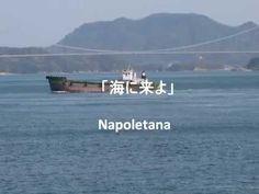 「海に来よ」 Napoletana  演奏 オリジナル横笛G管