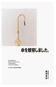 #ポスター#無印良品#poster Brochure Layout, Web Layout, Layout Design, Ios Design, Branding Design, Graphic Design, Minimalist Layout, Minimalist Design, Muji Style