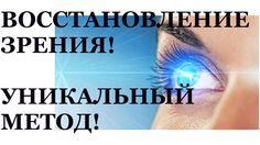 Глаза плохо видят? Коррекция зрения с помощью чакр в руках. Николай Пейчев. http://www.youtube.com/watch?v=aOKZ575R_2k