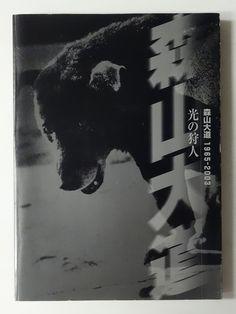 光の狩人 森山大道 1965-2003