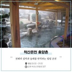 일본 부럽지 않은, 국내 노천 온천 명소 | 1boon Cart, Travel, Covered Wagon, Viajes, Karting, Trips, Traveling, Tourism, Vacations
