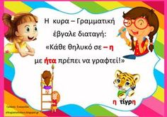 Greek Language, Teaching Methods, School Lessons, Happy Kids, Special Education, Diy For Kids, Spelling, Activities For Kids, Back To School