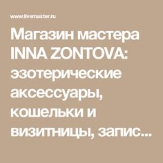 b58659882979 Магазин мастера INNA ZONTOVA  эзотерические аксессуары, кошельки и визитницы,  записные книжки, для