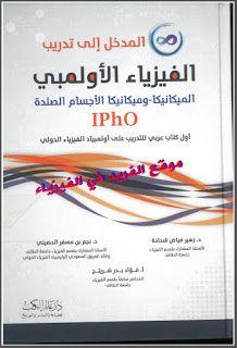 تحميل كتاب أولمبياد الفيزياء Pdf Physics Books Chemistry Quotes Physics