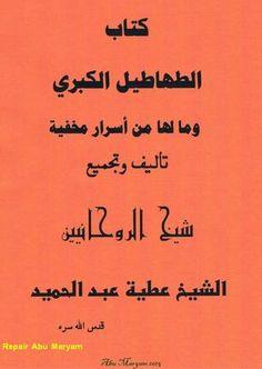 تحميل كتاب كشف الأسرار للإمام الخميني pdf