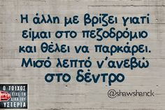 Image about funny in greek quotes by Pa Stellaki Greek Memes, Funny Greek Quotes, Funny Picture Quotes, Funny Photos, Funny Images, Stupid Funny Memes, Funny Facts, Funny Stuff, Tell Me Something Funny