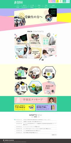 東京薬科大学/生命科学部公式WEBサイト http://www.ls.toyaku.ac.jp/
