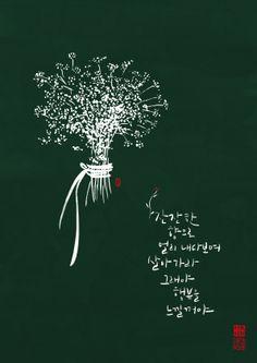 calligraphy_ 잔잔한 향으로 멀리 내다보며 살아가라. 그래야 행복을 느낄꺼야 Calligraphy Text, Caligraphy, Korea Tattoo, Rune Symbols, Korean Design, Learn Korean, Typography, Lettering, Korean Art