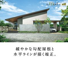 平屋の季(とき) | 戸建住宅 | 積水ハウス Tropical House Design, Tropical Houses, A Frame House, House Wall, Low Cost Housing, Japanese House, Bungalow, Pergola, Exterior