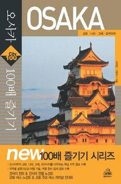 [오사카 100배 즐기기] 고현진 / 오사카를 중심으로 교토와 나라, 고베, 와카야마까지의 폭넓은 여행정보를 수록하였다. 현지 여행 경험이 풍부한 저자들이 철저한 조사와 현지답사를 통해 자료를 수집하였다. 책의 앞부분에는 날짜별에 따른 구체적인 일정이 소개되어 여행자에게 맞는 맞춤 여행을 계획할 수 있도록 구성하였다. 각 지역에는 볼거리의 중요도와 여행하기에 가장 편한 동선을 고려한 Route Guide가 소개되어 있어 초보 여행자라도 쉽게 여행할 수 있다. GPS 수신기와 위성사진을 이용해 실측으로 제작한 지도에는 볼거리와 식당, 숙소 등의 위치를 수록하여 정확하고 빠르게 길을 찾을 수 있도록 도와준다. 한국인의 입맛에 꼭 맞으면서도 오사카에서 빼놓으면 안 될 먹을거리들을 사진과 함께 담았으며, 오사카 대표 관광명소 외에도 다양한 쇼핑 거리와 상점 정보를 풍성하게 소개한다. 아울러 현지에서 사용하는 표기를 그대로 명기해 목적지까지 쉽게 찾아갈 수 있도록 구성하였다.