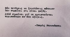 Σαν σήμερα το 1920 γεννιέται ο μεγάλος Αμερικανός συγγραφέας Χένρι Τσαρλς Μπουκόβσκι. Greek Quotes, Picture Quotes, Life Quotes, Poetry, Cards Against Humanity, Math, Pictures, Quotes About Life, Photos