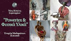 "Calliope's Powertex Art: Νέος Κύκλος Σεμιναρίων ""Powertex & Φυσικά Υλικά""! Blog, Painting, Art, Art Background, Painting Art, Kunst, Blogging, Paintings, Performing Arts"