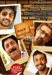 Money Back Policy (2013) Malayalam Full Movies Watch Online Money Back Policy is a 2013 Marathi movie.Directed by Jayaraj Vijay and Produced by Manoj Ramsingh.Starring by Sreenivasan, Nedumudi Venu, Sreejith Vijay, Bhagath Manuel, Indrans, Sarayu, Aishwarya, Jayan.Music by M Jayachandran.Editing by James Cameron,John Refoua,Stephen E. Rivkin.Distributed by Essel Vision.Release date(s) by June 21 2013.Running time…