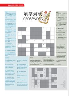 Chinese Class 7