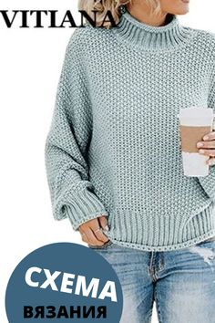 Sweater Knitting Patterns, Casual Sweaters, Knit Crochet, Men Sweater, Pullover, My Style, Lady, Womens Fashion, Cotton