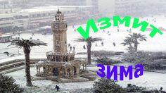 . #Измит. #Турция. Зима  08.01.2017г.