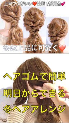 ヘアゴムだけで出来ちゃう!誰でも簡単に出来ちゃう!上司に好印象!上品な冬のヘアアレンジ‼️ Hair Arrange, Hair Styles, Beauty, Fashion, Hair Plait Styles, Moda, Fashion Styles, Hairdos, Fasion