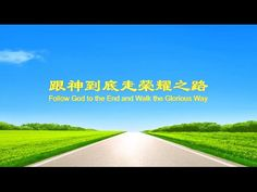 【全能神】【東方閃電】全能神教會福音微電影《跟神到底走荣耀之路》