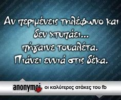 Shared by DepiGin. Find images and videos about funny and greek quotes on We Heart It - the app to get lost in what you love. Greek Memes, Funny Greek Quotes, Humorous Quotes, Funny Images, Funny Photos, Favorite Quotes, Best Quotes, Fun Quotes, Inspirational Quotes
