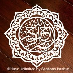 Islamic Art-Bismillah-Arabic Calligraphy-Islamic от HuezUnlimited