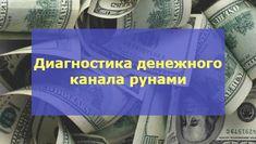 диагностика денежного канала рунами