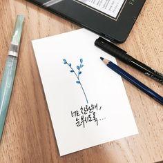 #파버카스텔 #파버카스텔서포터즈 #캘리그래피 #김루시 용해도 넘나 좋은 수채색연필 대학 입시때 써 오던거라 뭐 알고는 있었지만 서포터즈로 소개해주려니 새삼스럽고 그렇네요 수채색연필은 ... Badge Design, Logo Design, K Calligraphy, Creative Bookmarks, Korean Quotes, Korean Language, Illustrations And Posters, Wise Quotes, Dried Flowers