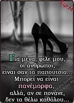Meaning Of Life, Greek Quotes, Relentless, Philosophy, Meant To Be, Christian Louboutin, Life Quotes, Feelings, Sayings
