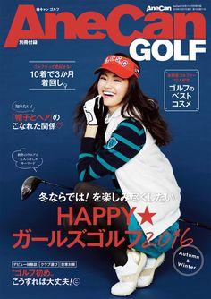 女子ゴルフがもっと楽しく!ゴルフBOOKできました。 #別冊付録 #AneCan #AneCan11月号 #midorikuzuoka #葛岡碧 #golf #fashion #ゴルフウエア