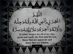 Find images and videos about islam, muslim and allah on We Heart It - the app to get lost in what you love. Prayer Verses, Quran Verses, Quran Quotes, Allah Quotes, Islamic Prayer, Islamic Teachings, Islamic Dua, Duaa Islam, Islam Quran
