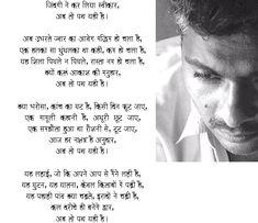 Ab To Path Yahi Hai: Geeta-Kavita.com Poem Ab To Path Yahi Hai hindi poem, Best poems of Dushyant Kumar Poems Collection