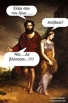 Greek Memes, Funny Greek, Greek Quotes, Ancient Memes, Jokes Images, Graffiti Artwork, Funny Phrases, Funny Clips, Funny Photos
