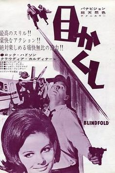 Blindfold Movie Poster #1965 #RockHudson #ClaudiaCardinale