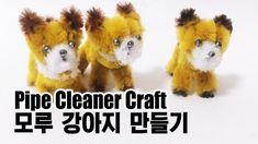 쉬운 모루베어 강아지 만들기(자막설명포함) - Pipe cleaner dog, Pipe cleaner craft, easy craft