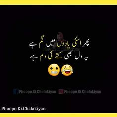 Poetry Funny, Funny Dialogues, Insta Posts, Funny Jokes, Memes, Quotes, Heart, Face, Quotations