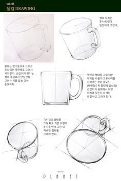 #industrialdesign 유리컵드로잉 Basic Drawing, Drawing Lessons, Technical Drawing, Life Drawing, Tumblr Sketches, Art Sketches, Art Drawings, Observational Drawing, Art Basics
