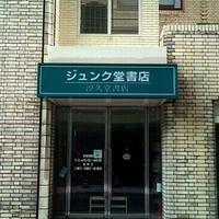 6/30/2012にTaiki Y.がジュンク堂書店 プレスセンター店で撮った写真