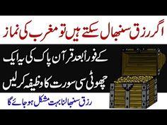 Rizq Hasil Karne Ka Wazifa | Recite Qurani Surah After Magrib Prayer - YouTube