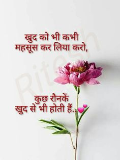 Qq Shyari Quotes, Truth Quotes, People Quotes, Qoutes, Good Morning Images, Good Morning Quotes, Old Song Lyrics, Marathi Poems, Adorable Quotes