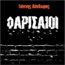 Γιάννης Δόνδωρος - Φαρισαίοι - Tranzistoraki's Page!