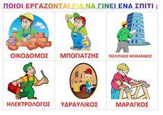 Preschool Education, Speech And Language, Comics, Funny, Cute, Blog, Crafts, Greek, Houses
