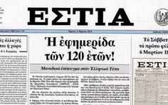 Νέα Διευθύντρια Σύνταξης της εφημερίδας, ΕΣΤΙΑ, αναλαμβάνει από τις 19 Ιουνίου η δημοσιογράφος και υπεύθυνη
