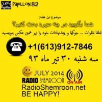 پاپیون برنامه ۸۲ سه شنبه ۳۰ تیر ماه ۹۳ by Shemroon24/7Radio on SoundCloud