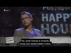 [русские субтитры] - Сатирик Кристоф Зибер высмеивает травлю России