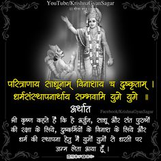 Apj Quotes, Life Quotes Pictures, Hindi Quotes On Life, Quotes About God, Sanskrit Quotes, Buddhist Quotes, Spiritual Quotes, Krishna Quotes In Hindi, Radha Krishna Love Quotes