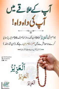 Duaa Islam, Allah Islam, Islam Quran, Best Islamic Quotes, Quran Quotes Love, Quran Pak, Good Health Tips, Islamic Dua, Verses