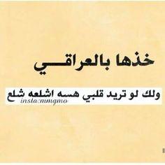 شعر شعبي عراقي عتاب وزعل شعبي شعر عتاب عراقي وزعل Movie Quotes Funny Beautiful Arabic Words Arabic Quotes