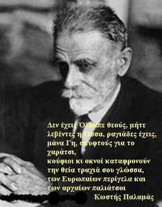 Poetry Quotes, Wisdom Quotes, Words Quotes, Wise Words, Sayings, Unique Quotes, Inspirational Quotes, Greek History, Proverbs Quotes