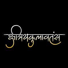 Green Background Video, Studio Background Images, Background Images For Editing, Shivaji Maharaj Quotes, Marathi Calligraphy Font, Shivaji Maharaj Painting, Shivaji Maharaj Hd Wallpaper, Doodle Quotes, Elbow Tattoos