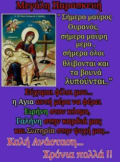 Greek Quotes, Wish, Religion, Comic Books, Easter, Memes, Happy Easter, Comic Strips, Easter Activities